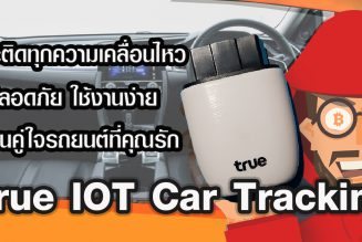รีวิว true iot car tracking